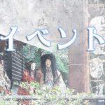 Muleのお茶会~飯田橋